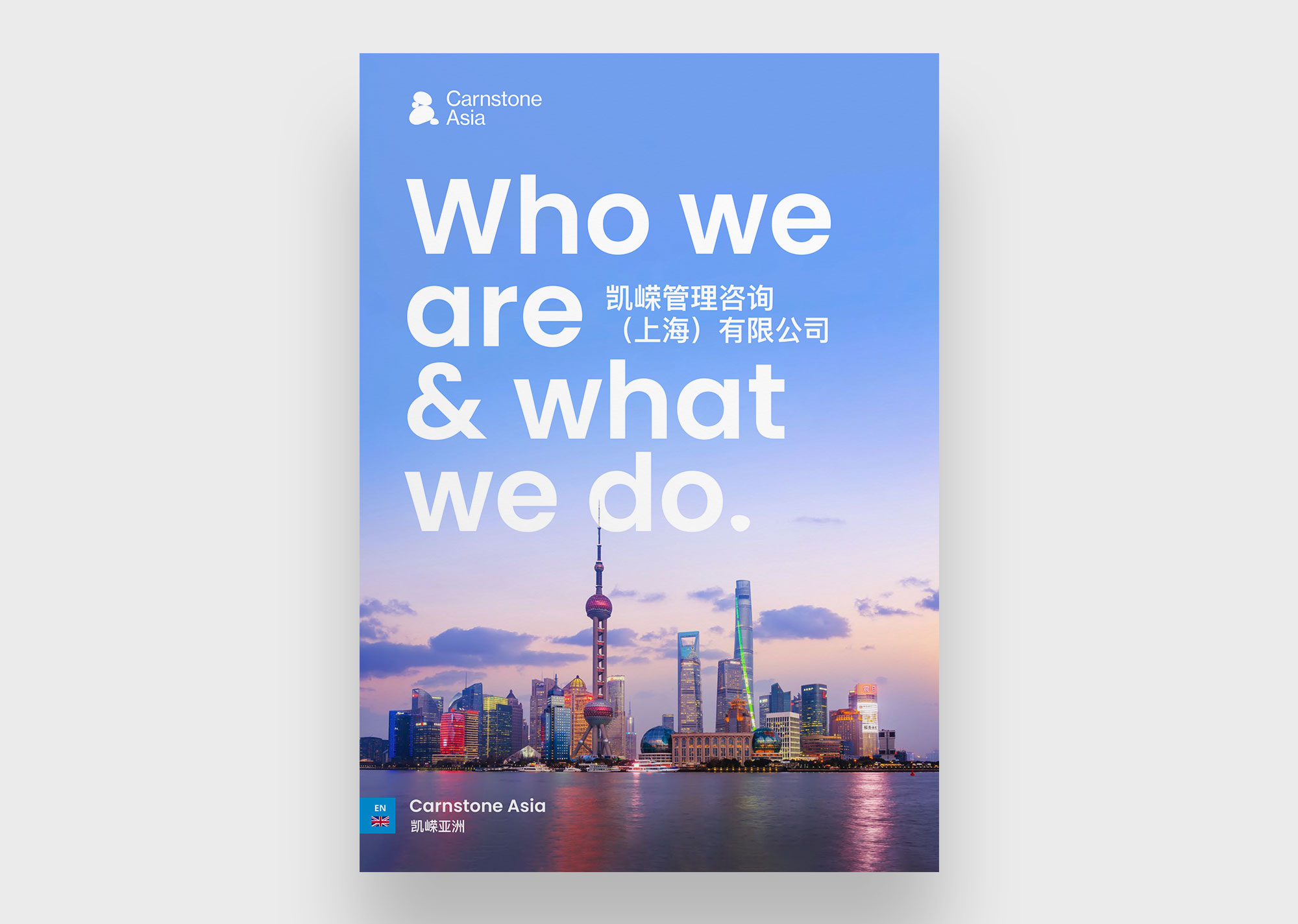 Carnstone Asia digital brochure cover